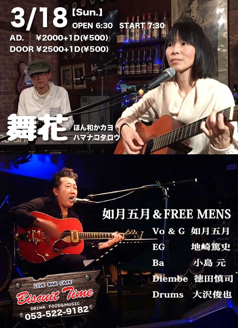 (日)  【POPS】  舞花(マイカ:ハマナコタロウ&ほん和かカヨ)):如月五月&FREE MENS @BT