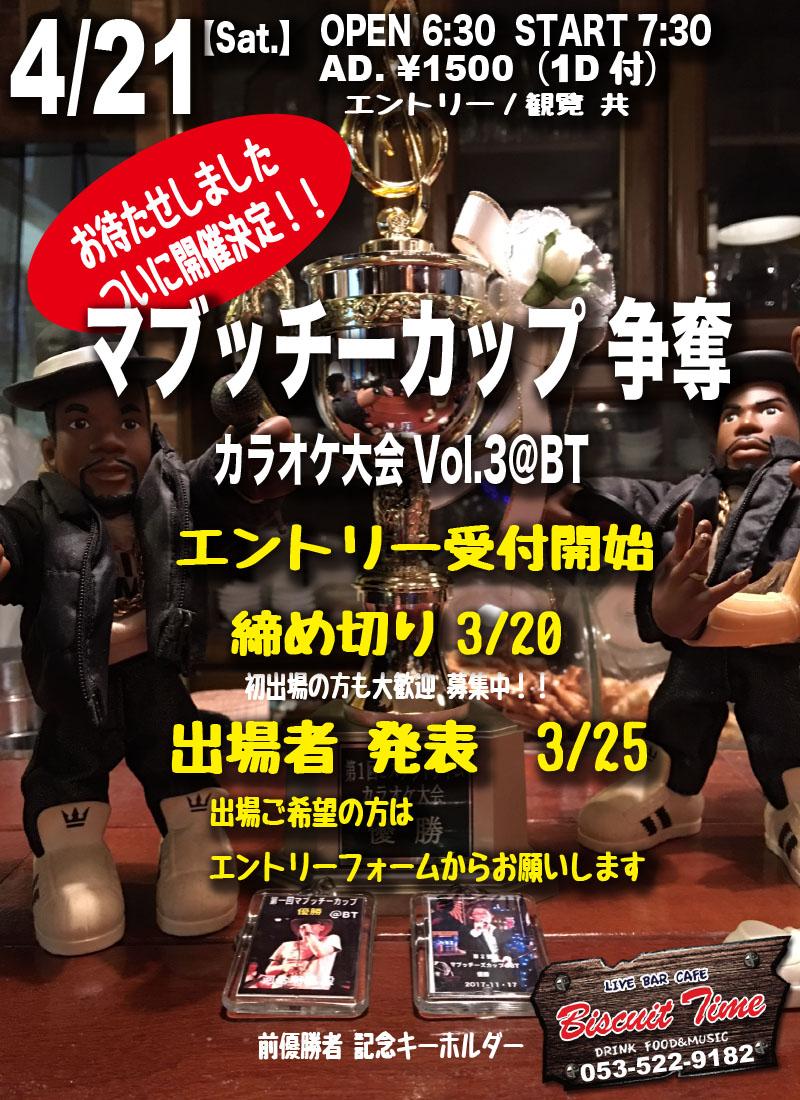 (土)  【カラオケ】  マブッチーカップ 争奪カラオケ大会Vol.3@BT