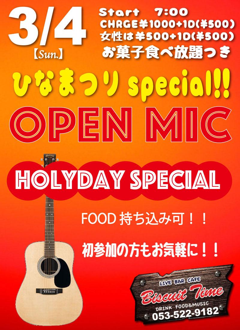 (日)  【ALL GENRE】  OPEN MIC-FREE STYLE on ひな祭りSPECIAL