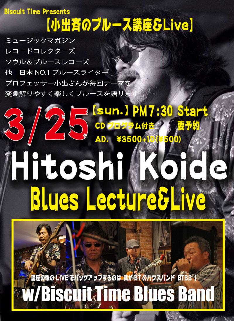 (日)  【BLUES】  小出斉のブルース講座&live@BT