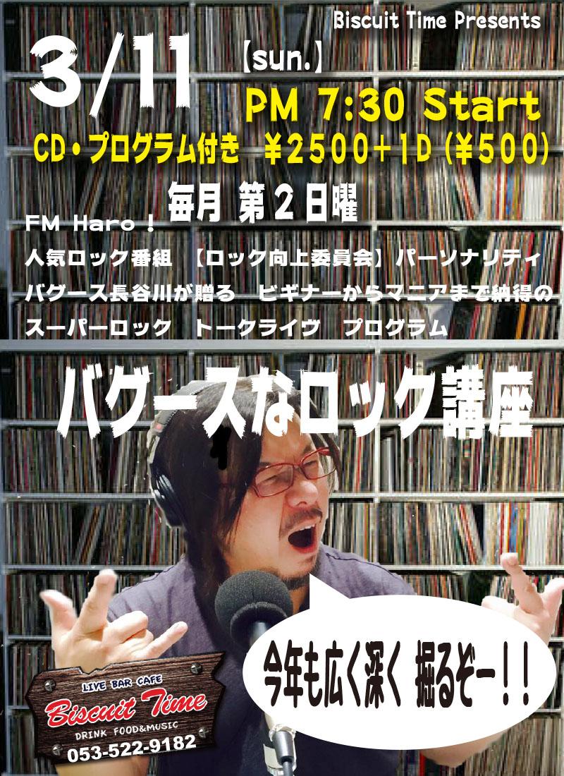 (日)  【ROCK】  バグースなロック講座 73TH MISSION