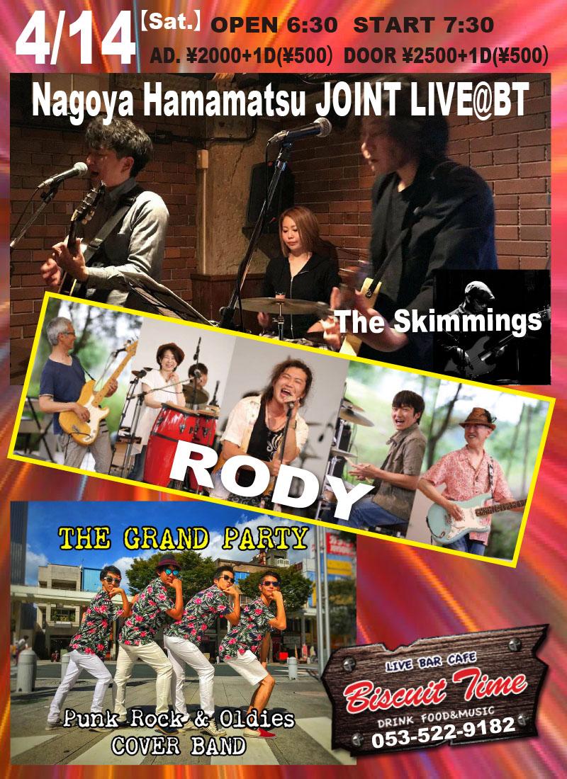 (土)  【ROCK】The Skimmings:RODY:THE GROUND: Nagoya Hamamatsu JOINT LIVE@BT