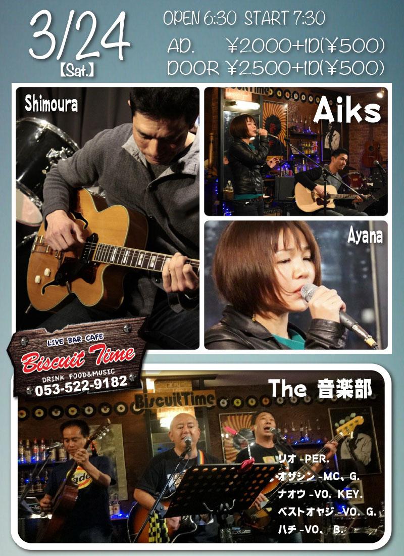 (土)  【Beatles:POPS】】  The 音楽部&AIKS@BT