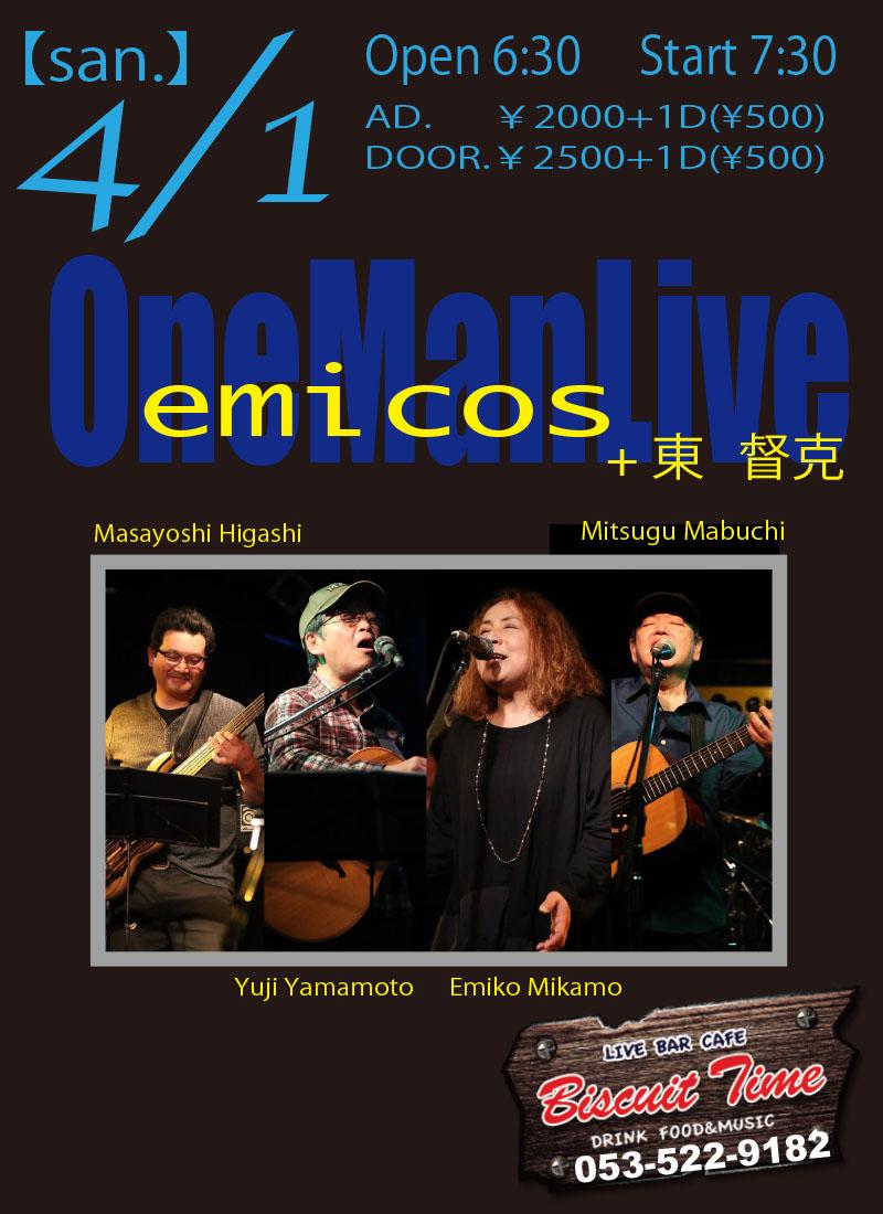 (日)  【ROCK】  emicos:trio+東 督克:ONEMANLIVE@BT