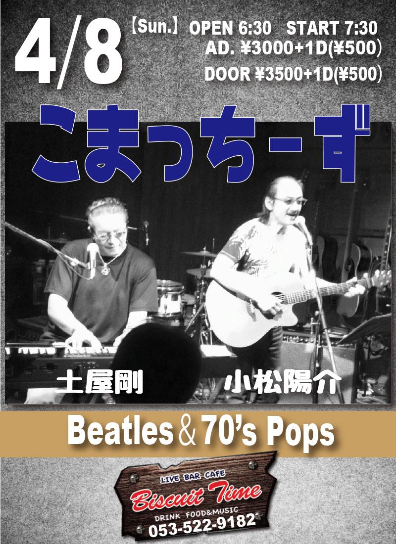 (日)  【Beatles&More】  こまっちーず:小松陽介&土屋剛@BT