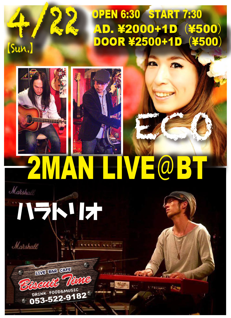 (日)  【POPS R&B】  ECO:ハラトリオ 2MAN LIVE@BT