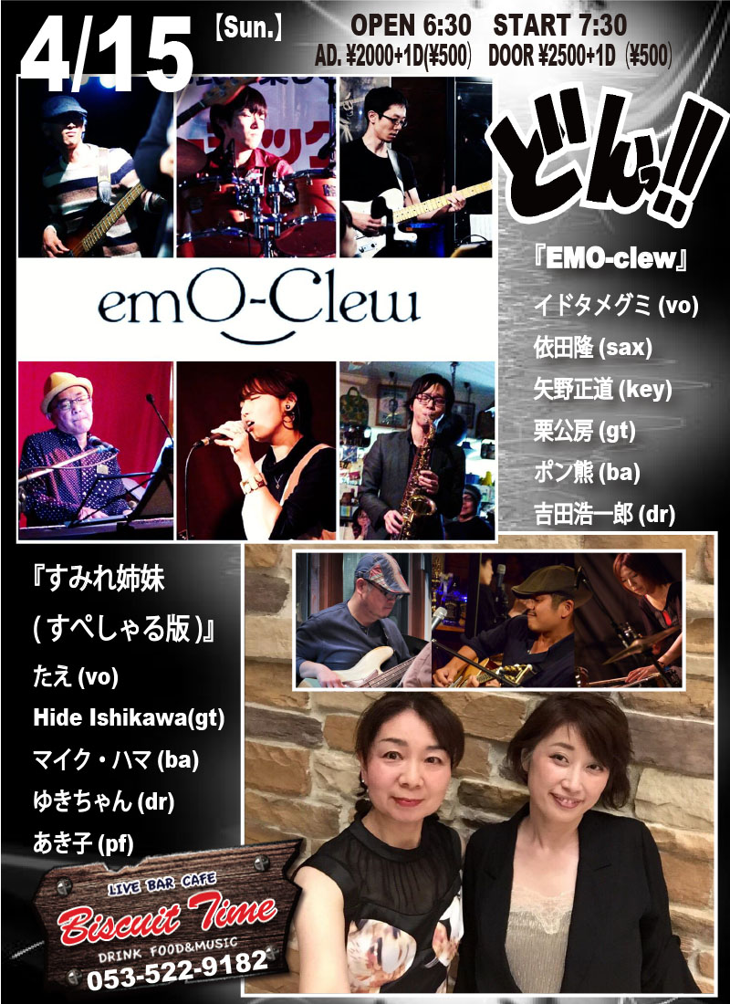 (日)  【POPS】  EMO-clew&すみれ姉妹Special Band :@BT