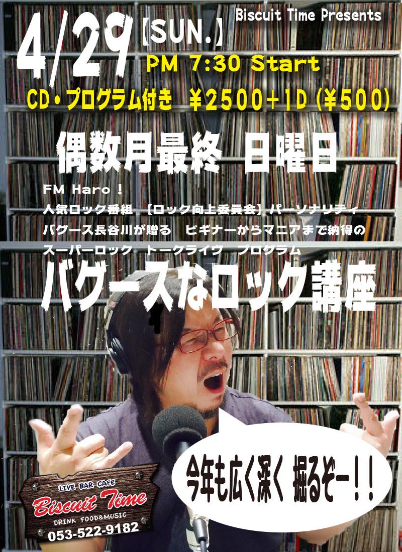 (日)  【ROCK】  バグースなロック講座 74TH MISSION