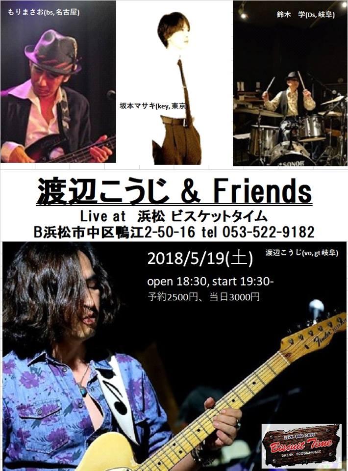 (土)  【Blues】  渡辺コージ&Friends:Blues Show@BT
