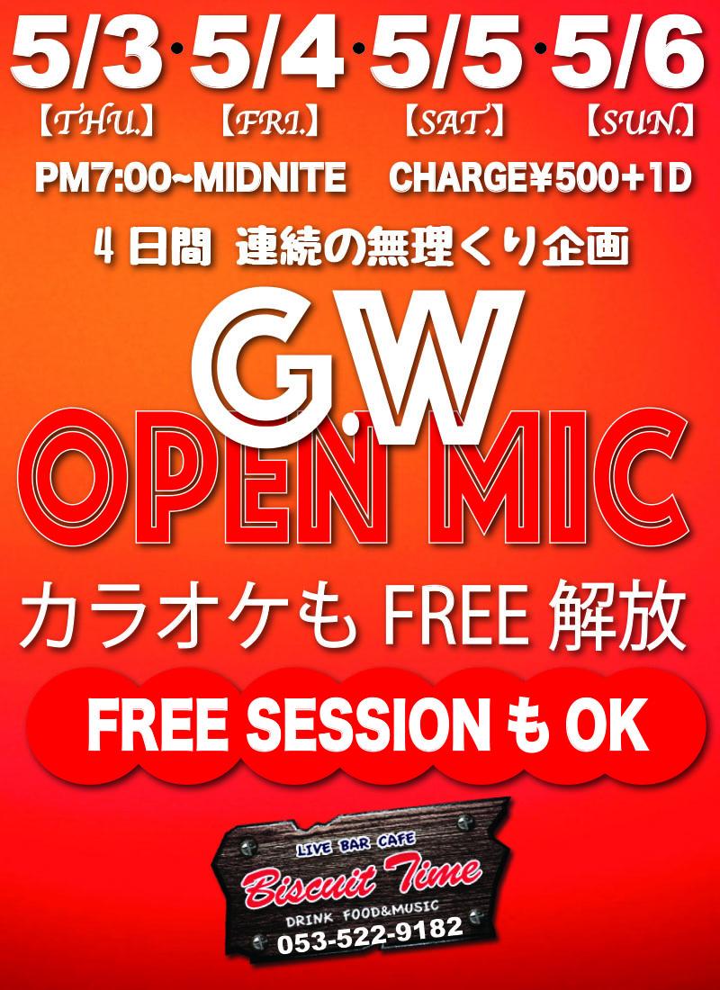 5/3(木) 5/4(金) 5/5(土) 5/6(日)  【ロッカラ OPEN MIC】  GW 4日連続 OPEN MIC!!!