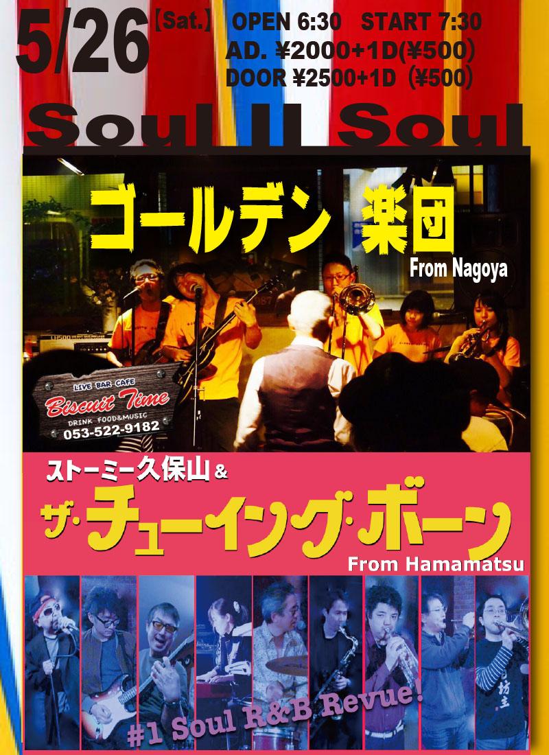 (土)  【SOUL】  ゴールデン楽団&ストーミー久保山&The Chuewing Bone:Soul II Soul@BT