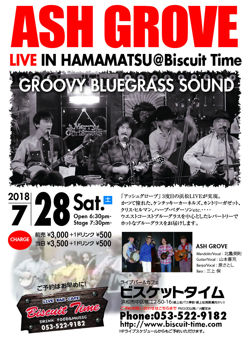 (土)  【Bluegrass】  アッシュグローヴ:Groovy Bluegrass Sound@BT