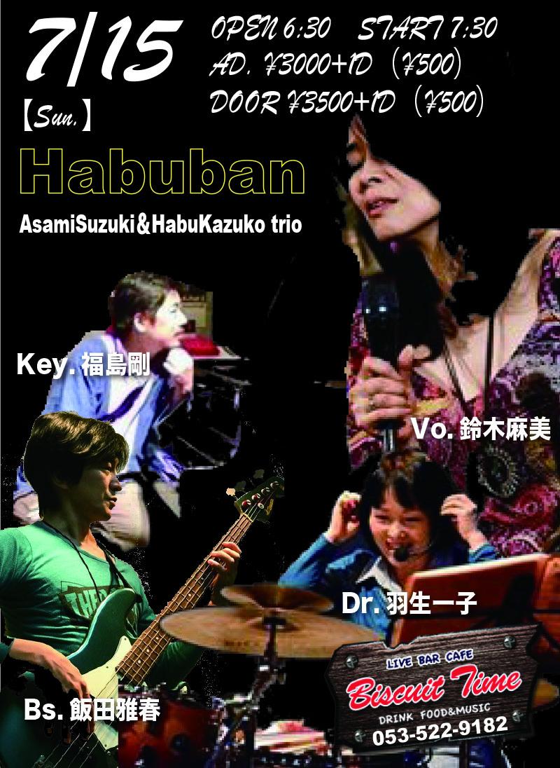 (日)  【POPS WORLDMUSIC】  HABUBAN:鈴木麻美&羽生一子trio:浜松初登場 @BT