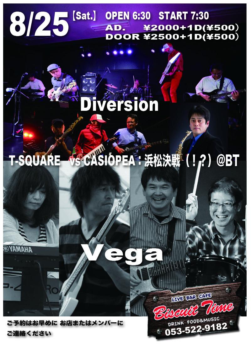 (土)  【Fusion】  Diversion vs Vega@BT T-SQUARE vs  CASIOPEA:浜松決戦(?)!!