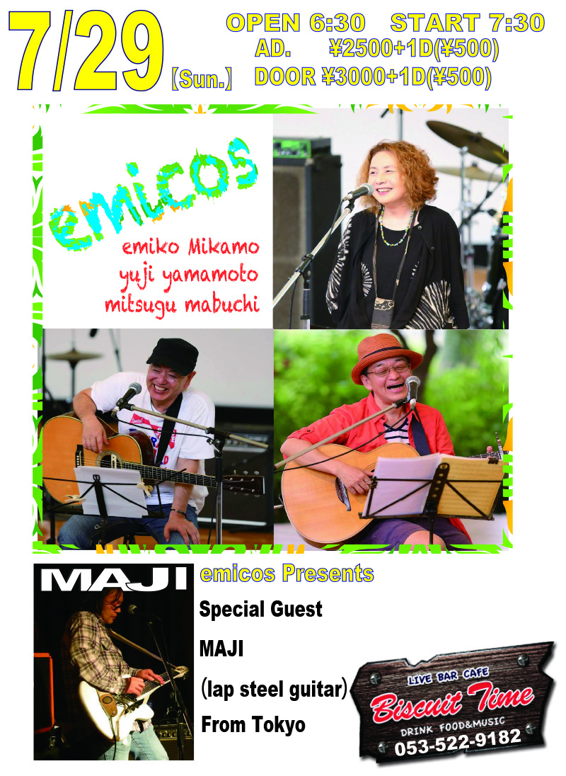 (日)  【POPS FOLK】  emicos Presents  emicos&MAJI@BT