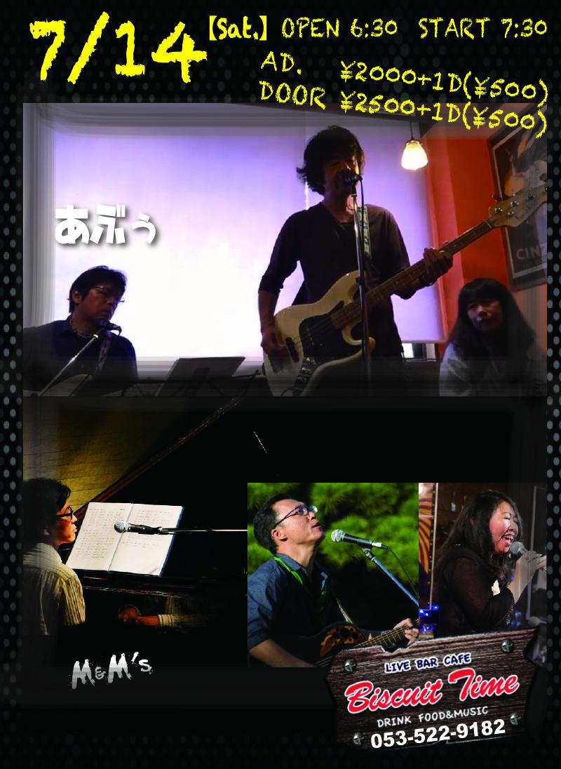 (土)  【POPS】  M&M's:あぶぅ(from Shizuoka)@BT