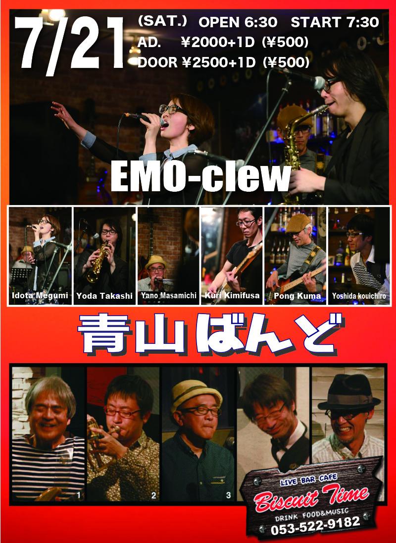 (土)  【POPS】  EMO-clew:青山ばんど:JOINT LIVE@BT