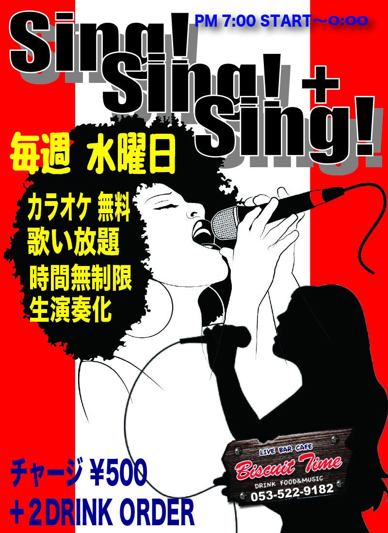 (水)  【ALL GENRE】  『SING! SING! SING!』+  水曜日は歌の日!!  カラオケ歌い放題 ¥0