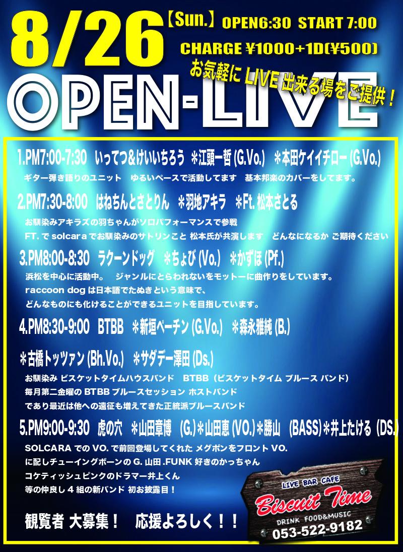 (日)  【ALL GENRE】  OPEN LIVE@BT