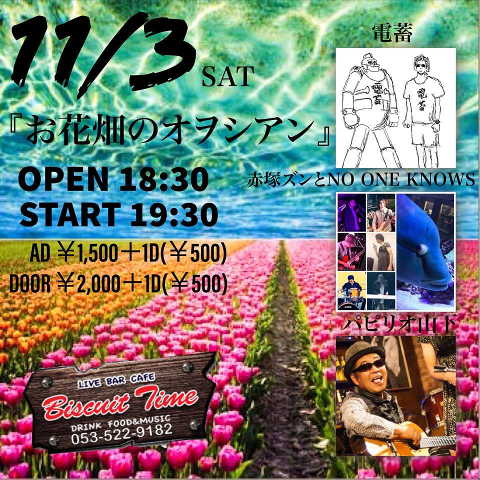 (土)  【FOLK ROCK】  Zung Presents  赤塚 zung  「お花畑のオヲシアン」: