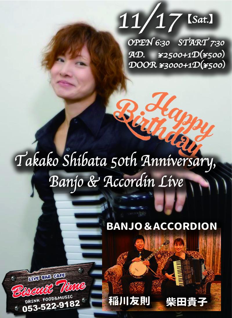 (土)  【LIGHT MUSIC】  バンジョー&アコーディオン:柴田貴子50th Anniversary,  Banjo & Accordin Live@BT
