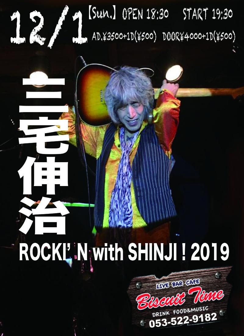 (日)  【ROCK】  三宅伸治solo: