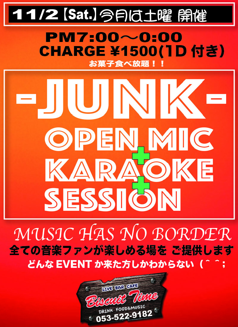(土)  【ALL GENRE】  -JUNK-  OPEN MIC+KARAOKE+SESSION
