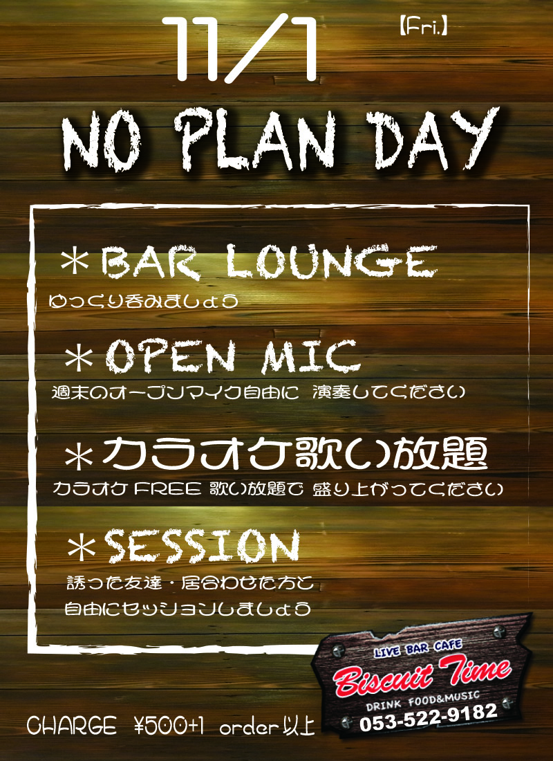 (金)  【NoGenre】  NO PLAN DAY@BT