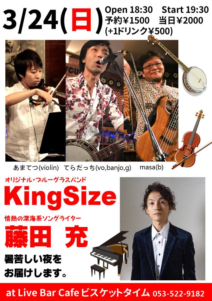 (日)  【BlueGrass POPS】  King Size&藤田充@BT