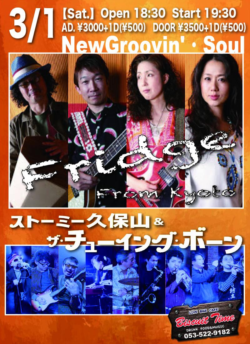 (金)  【New Groovin'・Soul】  fridge (from Kyoto)  O.A. ストーミー久保山とザ・チューイング・ボーン (from Hamamatsu)@BT