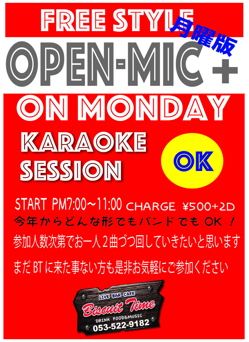 (月)  【ALL GENRE】  OPEN MIC+  FREE STYLE on Monday