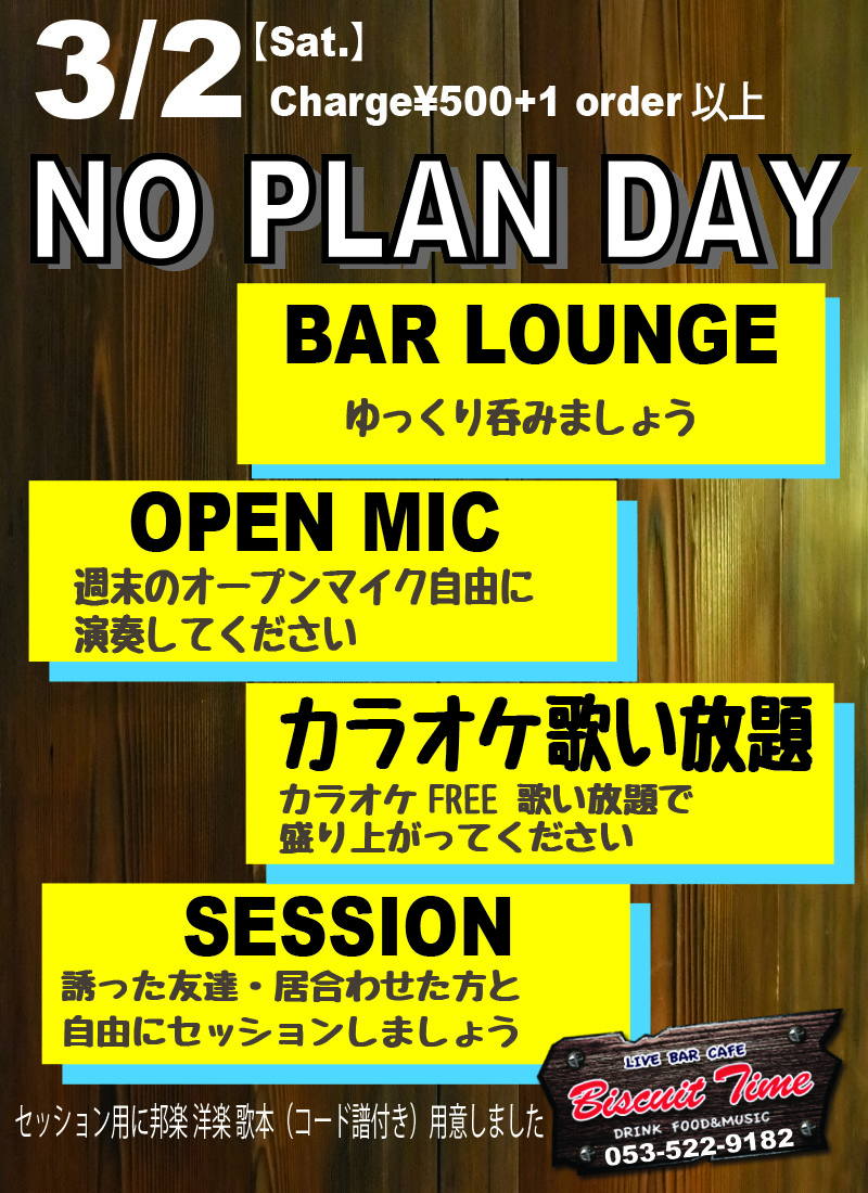 (土)  【ALL GENRE】  NO PLAN DAY@BT