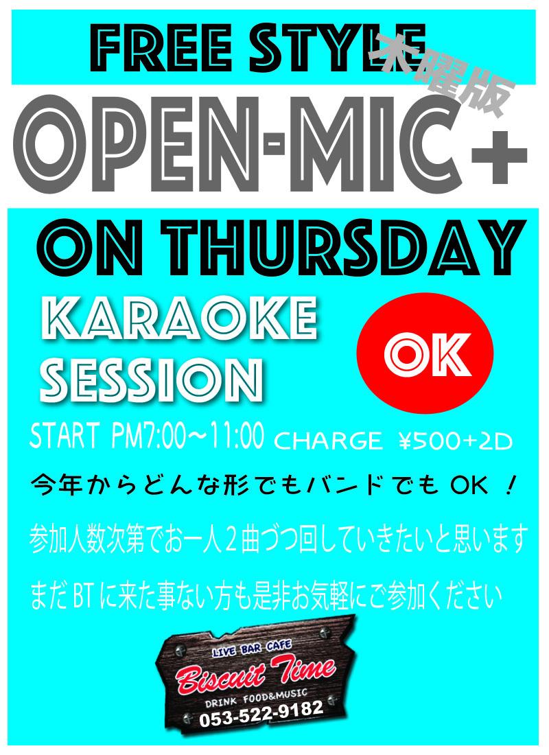 (木)  【ALL GENRE】  OPEN MIC+  FREE STYLE on Thursday