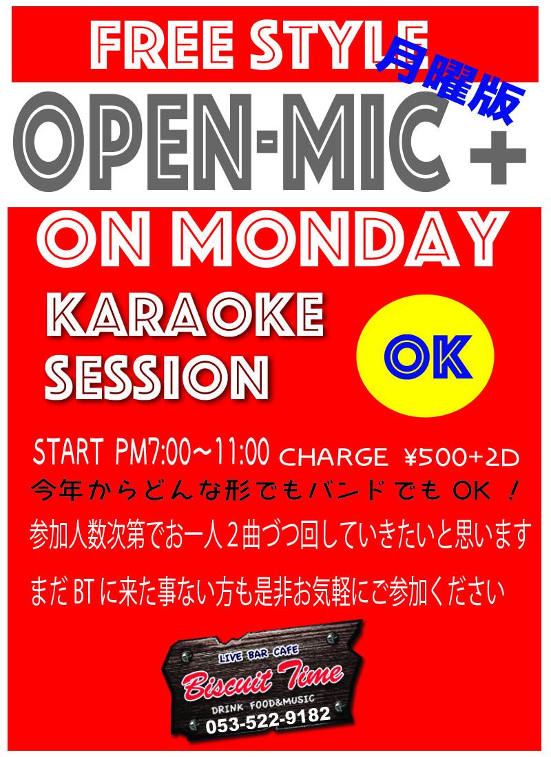 (月)  【ALL GENRE】  OPEN MIC+  FREE STYLE on Monday