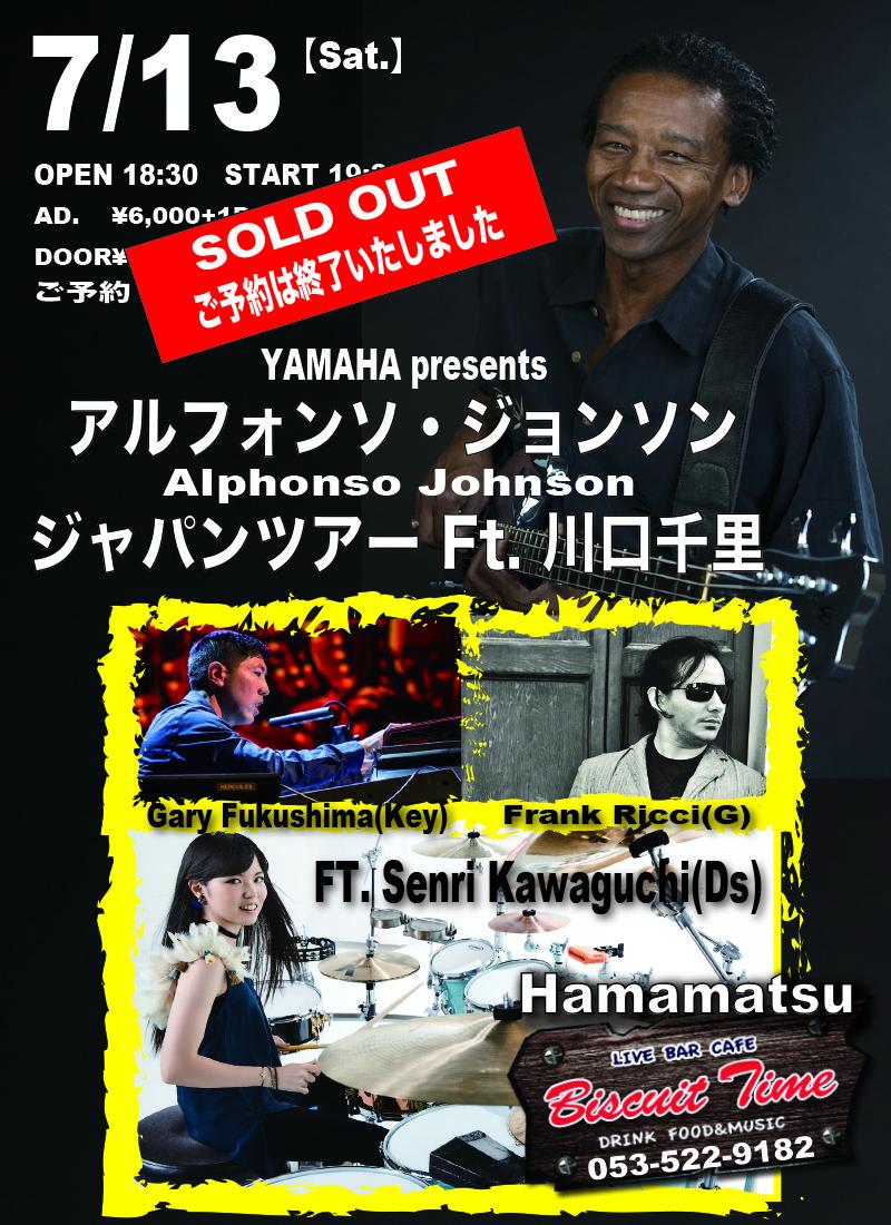 (土) 【JAZZ FUSION】 YAMAHA presents  アルフォンソ・ジョンソン ジャパンツアー  Ft. 川口千里