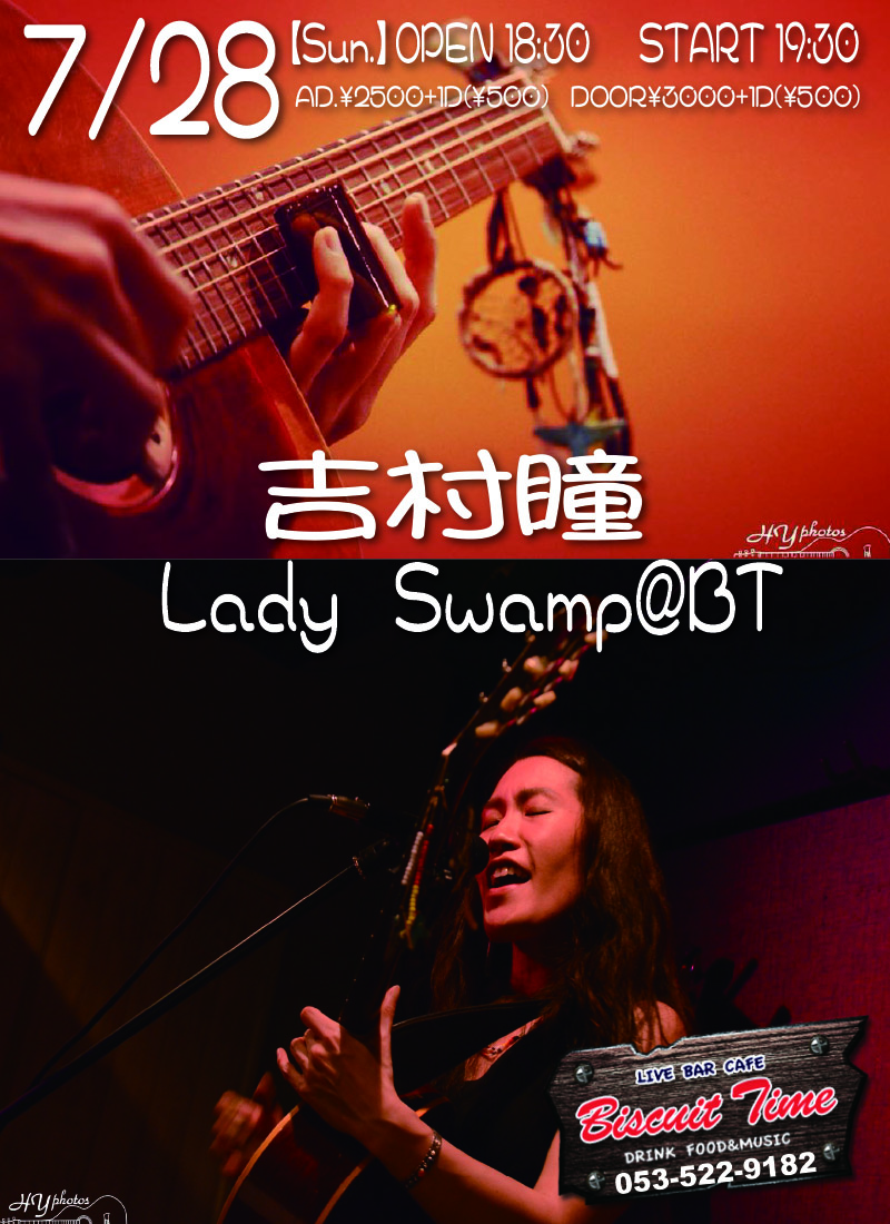 (日)  【Rootsrock】  吉村瞳:LADY SWAMP@BT