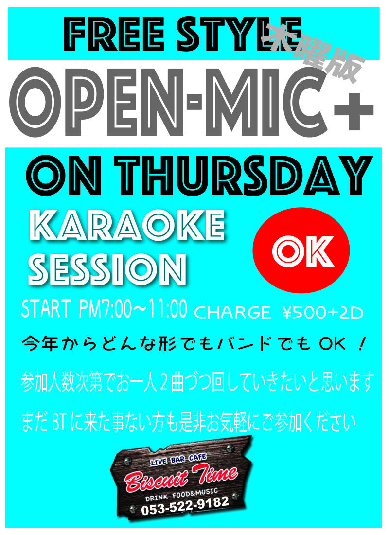 (木)  【ALL GENRE】  OPEN MIC+  FREE STYLE on Thursday