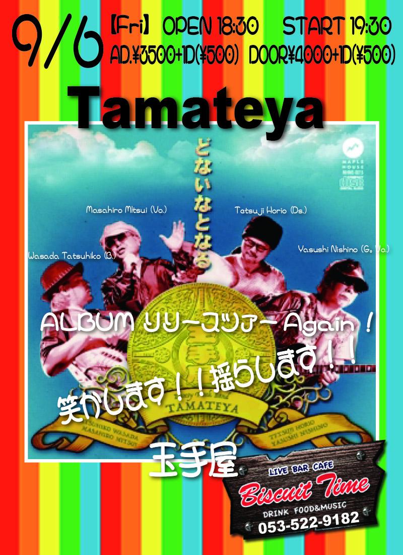 (金)  【Funk】  玉手屋:Tamateya:どないなとなるツァー BT Again@BT