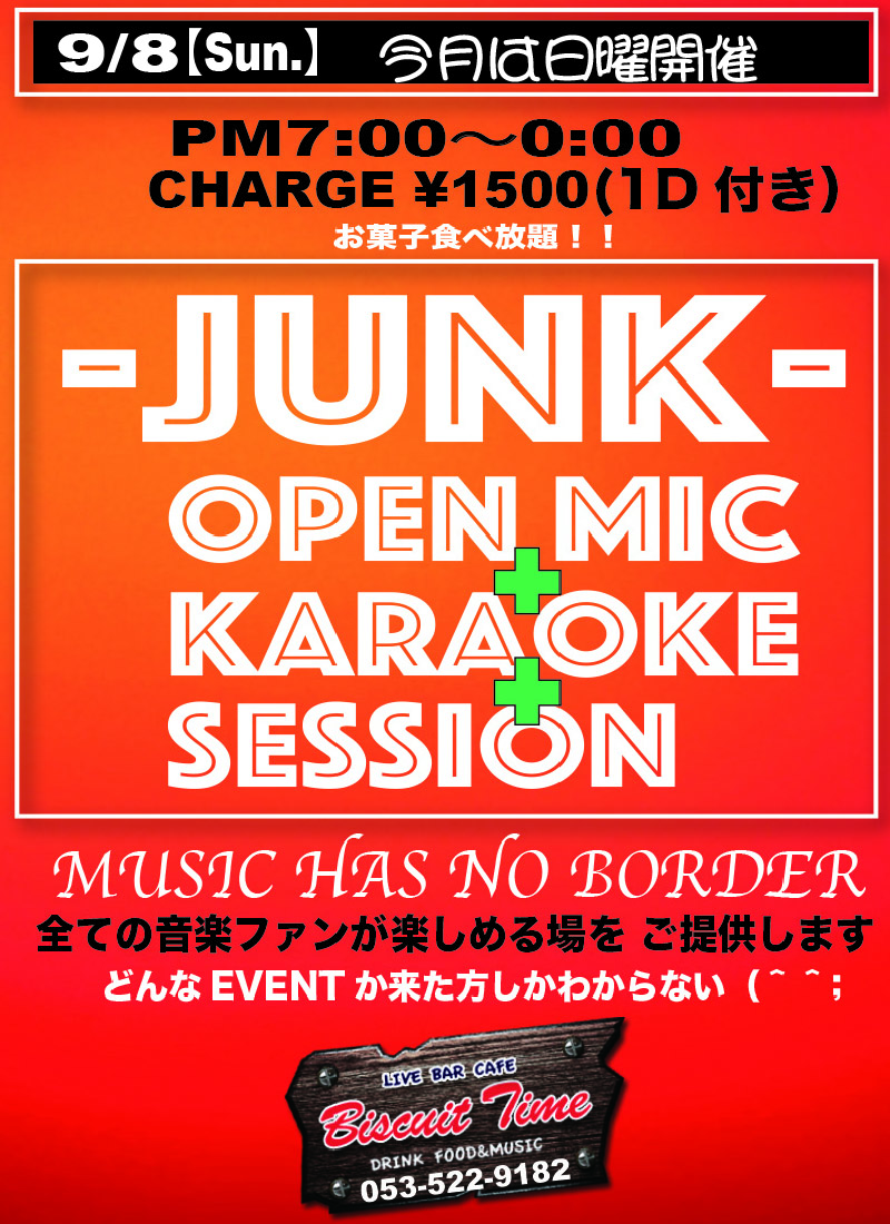 (日)  【ALL GENRE】  -JUNK-  OPEN MIC+KARAOKE+SESSION