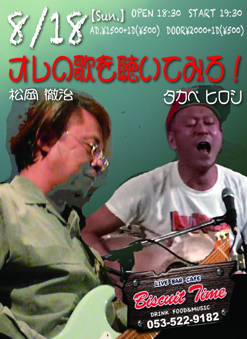 (日)  【Rock Folk】  タカベ ヒロシ:松岡徹治  オレの歌を聴いてみろ:2man Live@BT