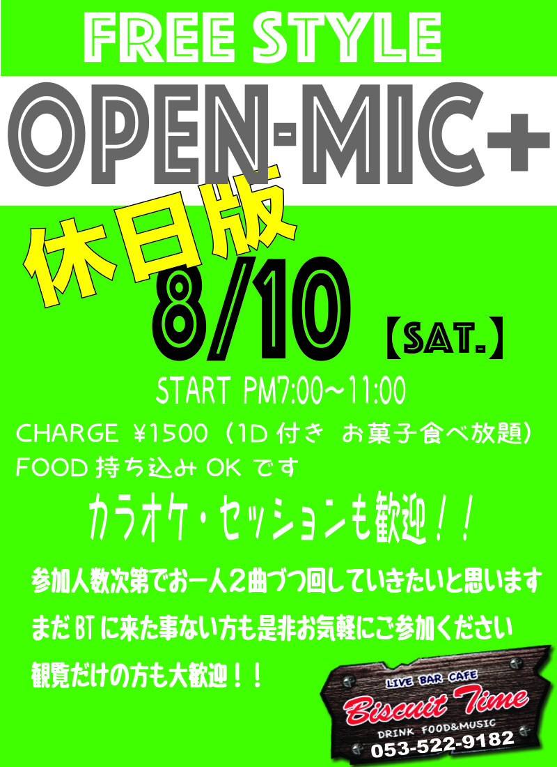 (土)  【ALL GENRE】  OPEN MIC+  Holyday Special