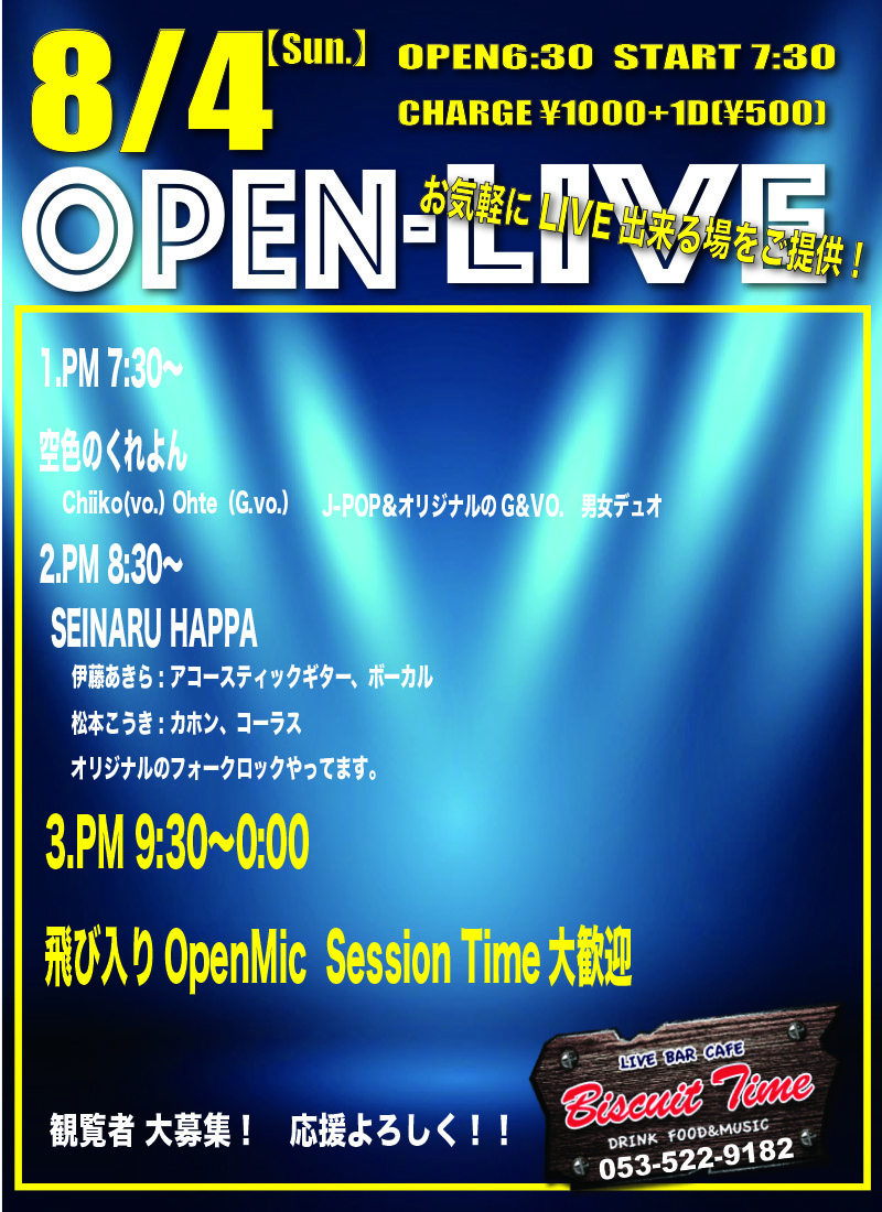 (日)  【ALL GENRE】  OPEN LIVE@BT