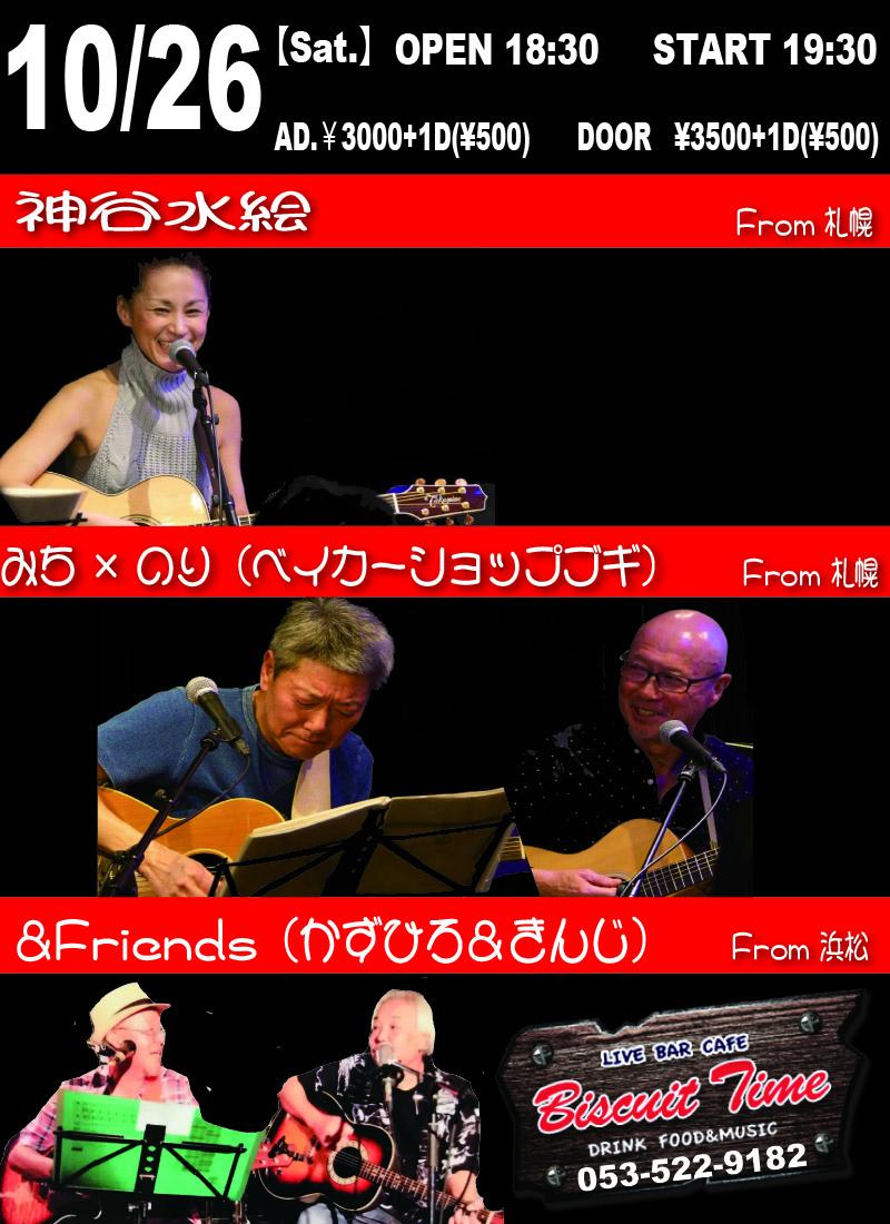 (土)  【ROCK】  みち×のり(ベイカーショップブギ)&神谷水絵:&Friends@BT