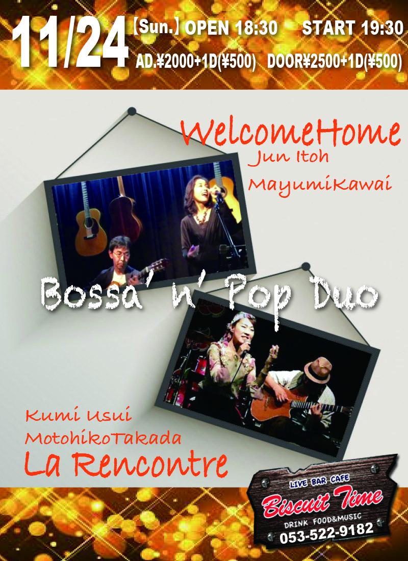 (日)  【Bossa Nova Pops】  La Rencontre(ランコントル):WelCome Home@BT  Bossa'N'Pop