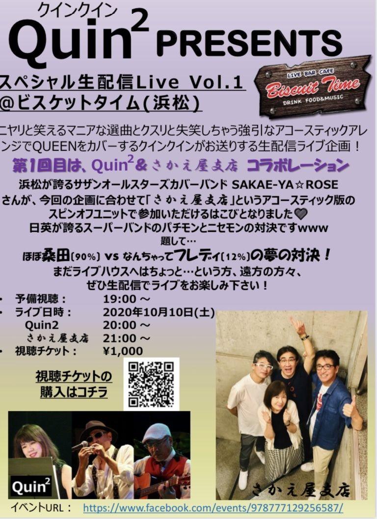 (土)  【ROCK・POPS】  Quin2&さかえ屋支店@BT