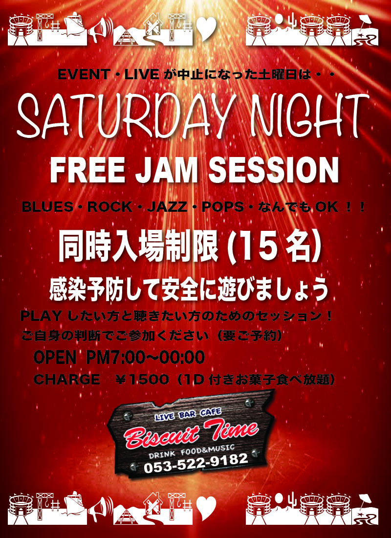 (土)  【ALL GENRE】  『SATURDAY NIGHT FREE JAM SESSION』