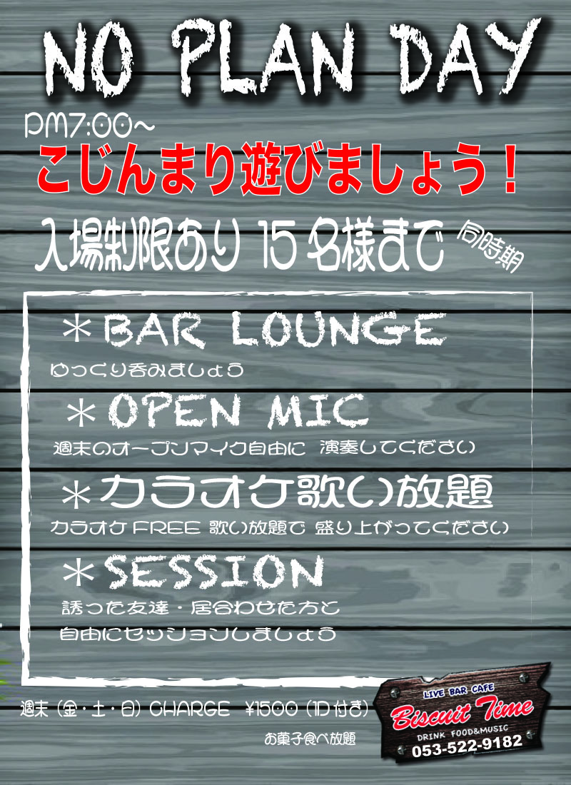 (日)  【ALL GENRE】  NO PLAN DAY@BT