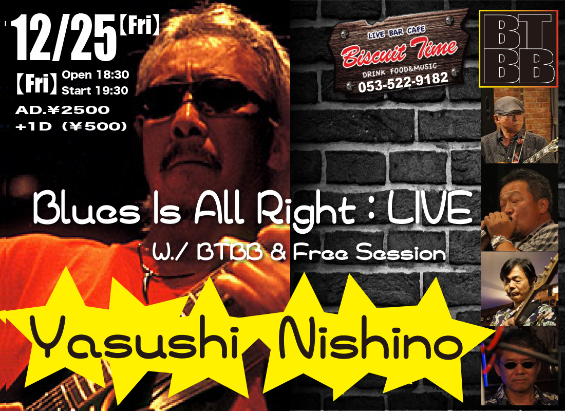 (金)  【Blues:Funk】  西野やすし:Blues Is All Right  SOLO LIVE&SESSION w/BTBB