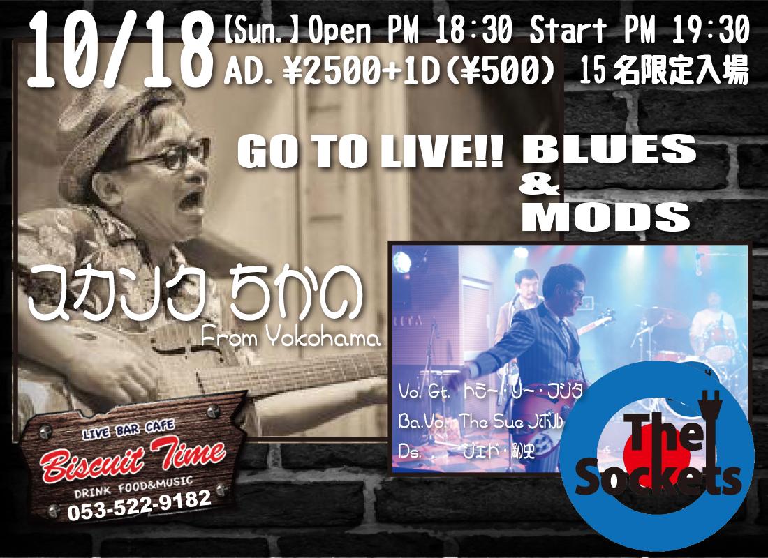 (日)  【BLUES】  スカンクちかの:The Sockets:Go To Live!! BLUES&MODS @BT