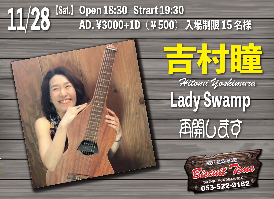 (土)  【SWAMP ROCK】  吉村瞳:LADY SWAMP@BT